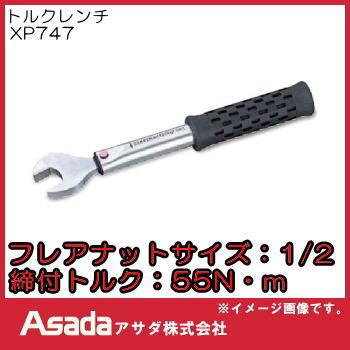 校正証明書付 トルクレンチ 1 2 55N 数量限定 人気 アサダ XP747 Asada m