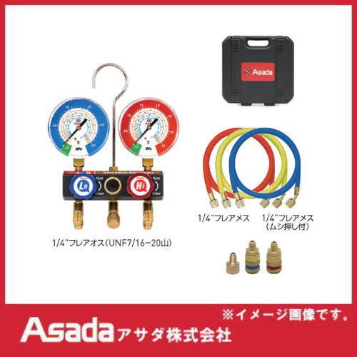 R134a用マニホールドキット AI182CA 152cm仕様 Asada アサダ カーエアコン用