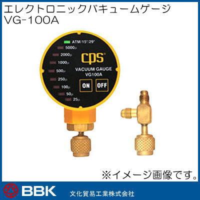 エレクトロニックバキュームゲージ VG-100A BBK 文化貿易工業