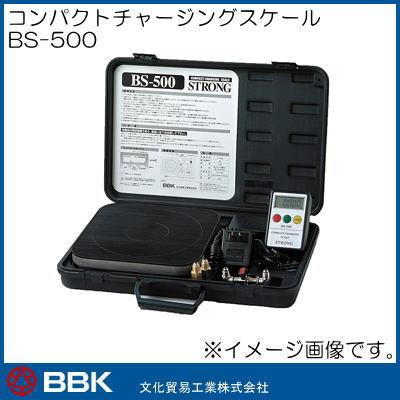 コンパクトチャージングスケール BS-500 BBK 文化貿易工業