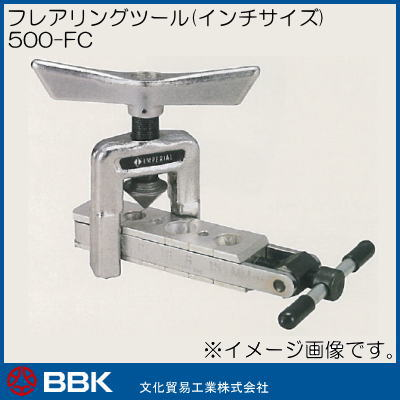 フレアリングツール(インチサイズ) 500-FC 文化貿易 BBK