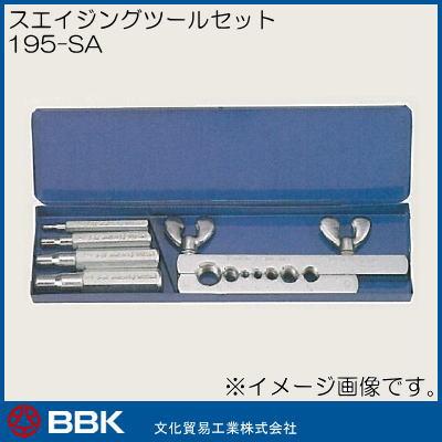 スエイジングツールキット(6サイズ) 195-SA 文化貿易 BBK