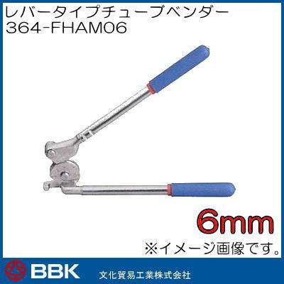 レバータイプチューブベンダー(6mm) 364-FHAM06 BBK 文化貿易工業