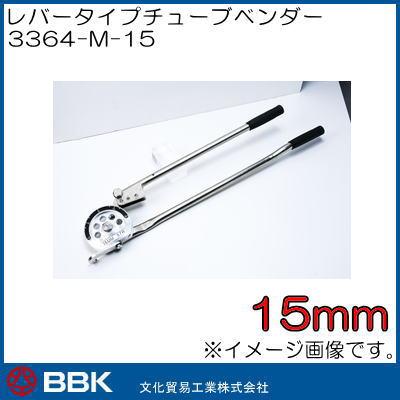 レバータイプチューブベンダー(15mm) 3364-M-15 文化貿易 BBK