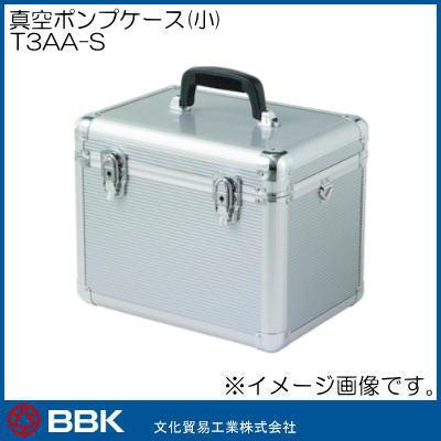 お気に入 真空ポンプケース T3AA-S ファクトリーアウトレット BBK 文化貿易工業