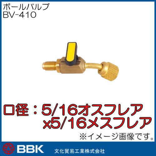 R410a 受注生産品 R32用ボールバルブ 低価格 BV-410 文化貿易 BBK