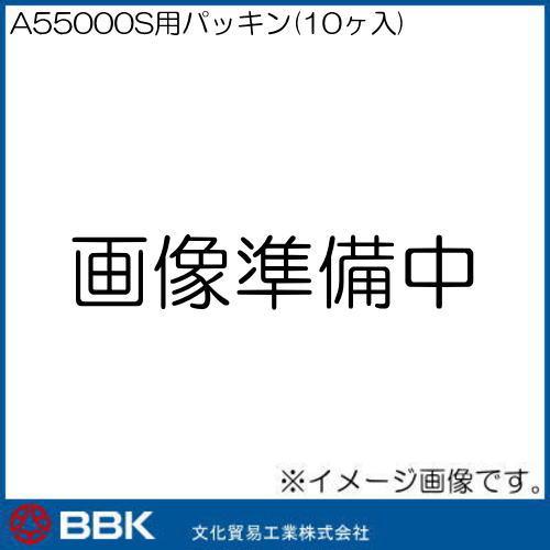 ☆送料無料☆ 当日発送可能 R404A R407C用コントロールバルブ用パッキン 10ヶ入 A55000S用 文化貿易 いよいよ人気ブランド BBK CVP345