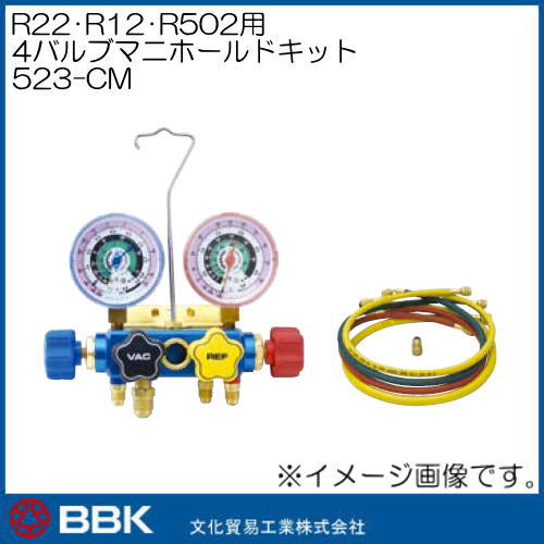R22・R12・R502用マニホールドキット 523-CM BBK 文化貿易