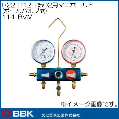 R22・R12・R502ボールバルブマニホールド 114-BVM BBK 文化貿易