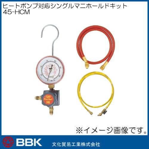 ヒートポンプ対応シングルマニホールドキット 45-HCM BBK 文化貿易
