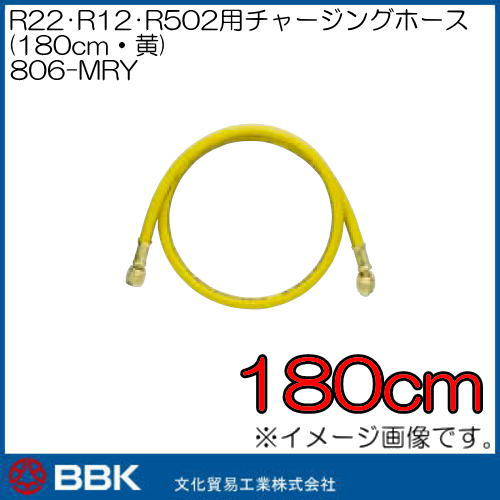 R22 R12 R502チャージングホース 黄 ストア 180cm BBK 文化貿易 超目玉 806-MRY