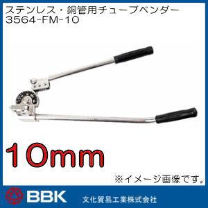 ステンレス・銅管用チューブベンダー(10mm) 3564-FM-10 BBK 文化貿易