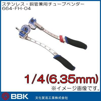ステンレス・銅管兼用チューブベンダー(1/4) 664-FH-04 BBK 文化貿易