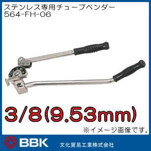 ステンレス専用チューブベンダー(3/8) 564-FH-06 BBK 文化貿易