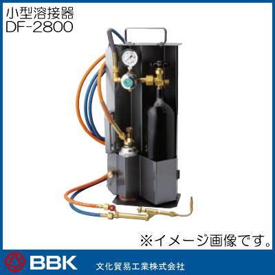 送料無料  小型溶接器 DF-2800 BBK 文化貿易工業