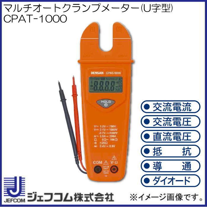 マルチオートクランプメーター(U字型) CPAT-1000 デンサン ジェフコム