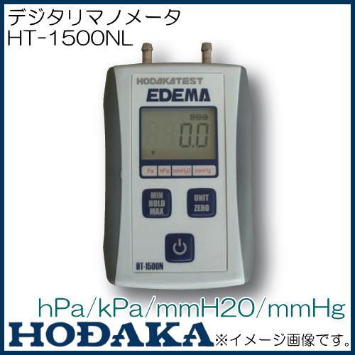 ホダカ デジタルマノメータ HT-1500NL HODAKA