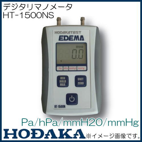 ホダカ デジタルマノメータ HT-1500NS HODAKA