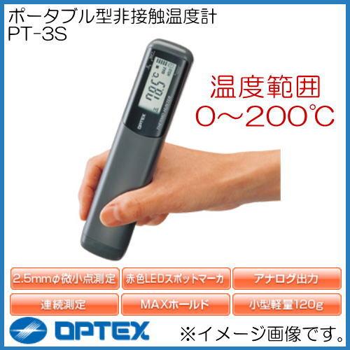 ポータブル型非接触温度計 PT-3S オプテックス OPTEX 直送品
