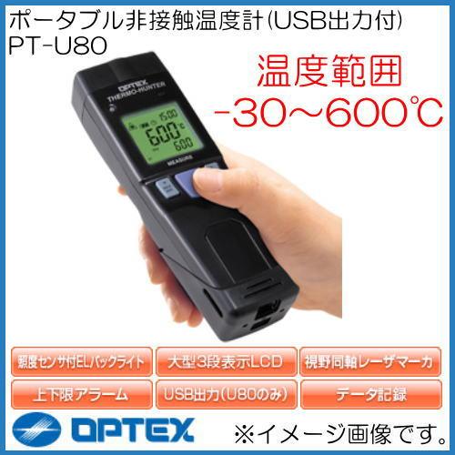 ポータブル型非接触温度計 PT-U80 USB出力付 オプテックス OPTEX 直送品