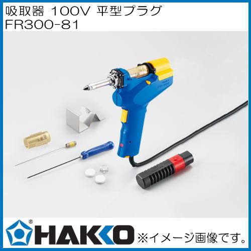 吸取器(平型プラグ) FR300-81 白光 HAKKO ハッコー