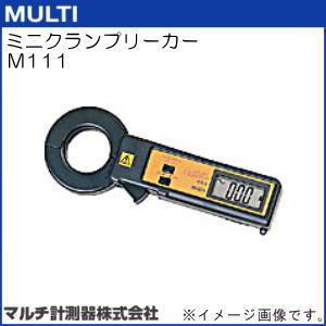 M111 ミニクランプリーカー マルチ計測器 MULTI