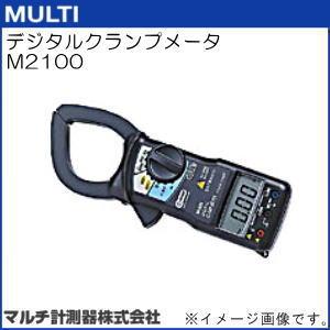 M2100 デジタルクランプメータ マルチ計測器 MULTI