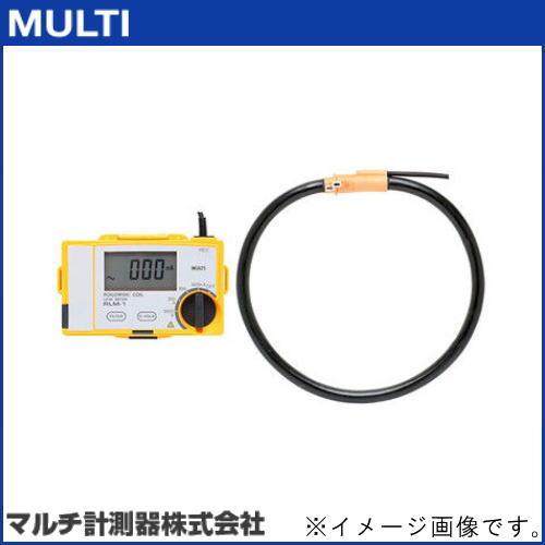 RLM-10 フレキシブル漏れ電流計(ロゴスキーリークメーター) マルチ計測器 MULTI 受注生産