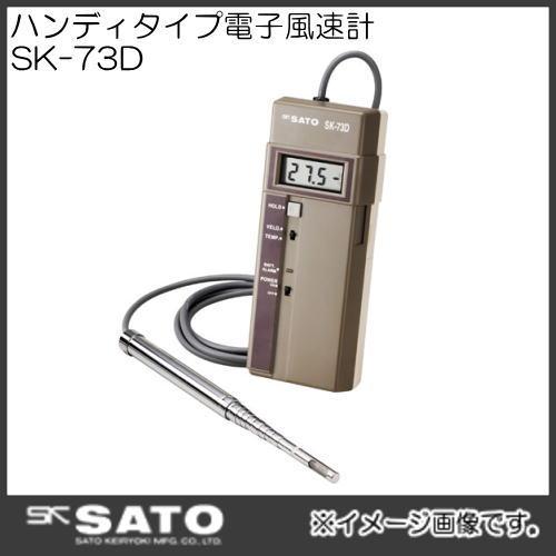 電子風速計 No.7693-00 SK-73D SATO・佐藤計量器