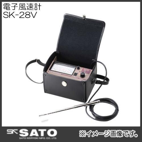 AL完売しました。 電子風速計 ☆正規品新品未使用品 No.7683-01 SK-28V 佐藤計量器 SATO