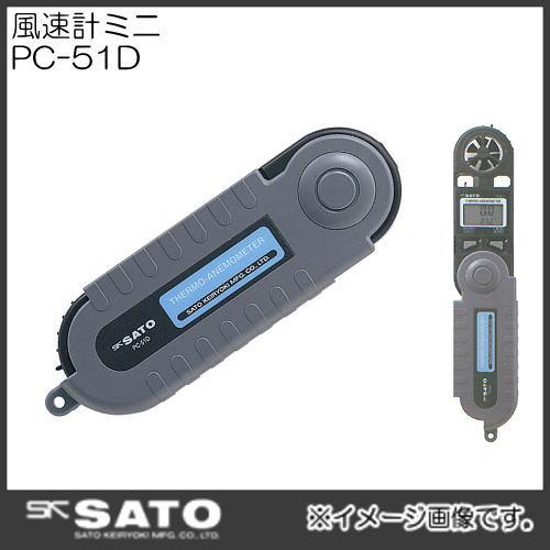 風速計ミニ No.7650-00 PC-51D SATO・佐藤計量器