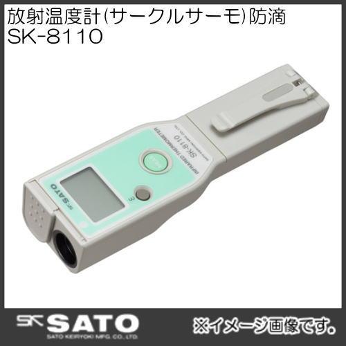 赤外線放射温度計 SK-8110No.8211-00 SATO・佐藤計量器
