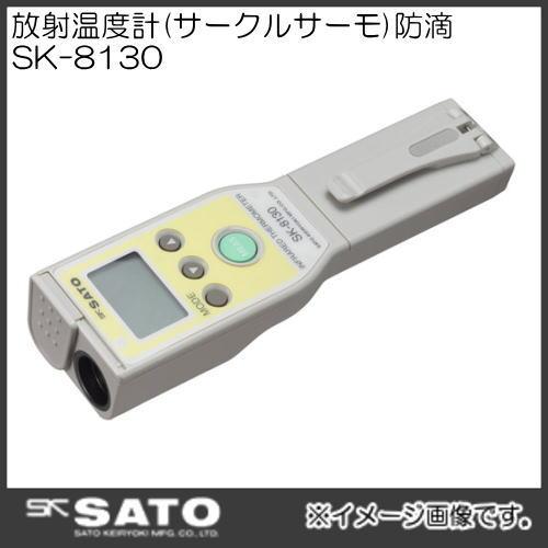 サークルサーモ付 赤外線放射温度計 SK-8130No.8213-00 日本産 驚きの価格が実現 SATO 佐藤計量器