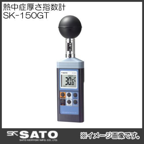 熱中症暑さ指数計 SK-150GT 8310-00 SATO 佐藤計量器製作所