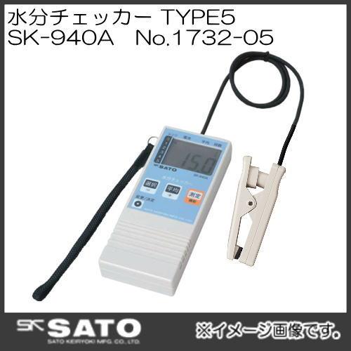 水分チェッカー TYPE5 SK-940A No.1732-05 SATO 佐藤計量器