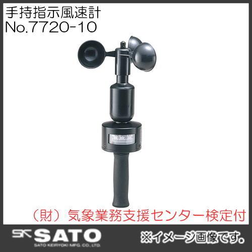 手持指示風速計 No.7720-10 日本全国 送料無料 SATO [再販ご予約限定送料無料] 佐藤計量器