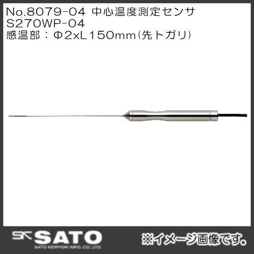 先トガリ 中心測定測定センサ SK-270WP用 S270WP-04 8079-04 SATO 佐藤計量器