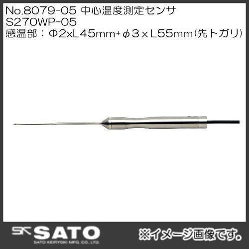 先トガリ 中心測定測定センサ SK-270WP用 S270WP-05 8079-05 SATO 佐藤計量器