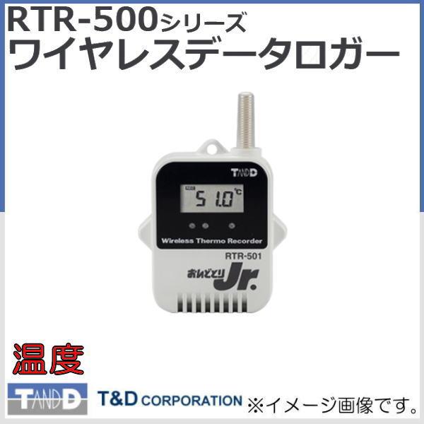 ワイヤレスデータロガー RTR-501 温度1ch T&D RTR501