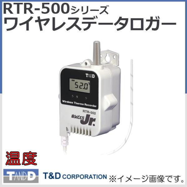 ワイヤレスデータロガー RTR-502L 大容量バッテリパック装着 温度1ch T&D RTR502L