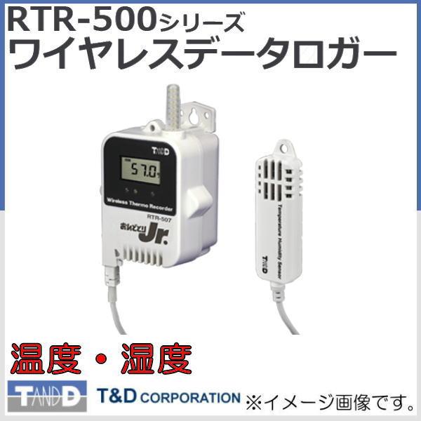 ワイヤレスデータロガー RTR-507L 大容量バッテリパック装着 温度湿度 T&D RTR507L