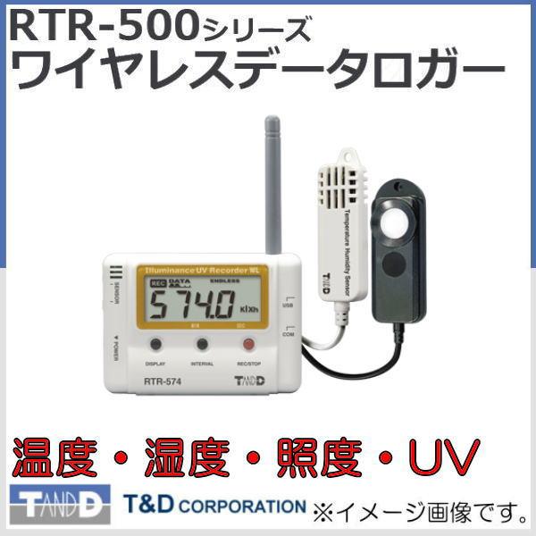 ワイヤレスデータロガー RTR-574-H 高精度温湿度タイプ 紫外線・照度・温湿度 T&D RTR574H