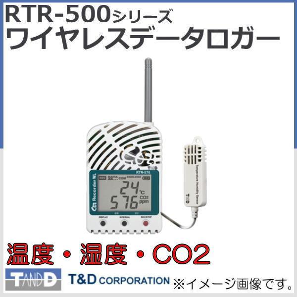ワイヤレスデータロガー RTR-576-H 高精度温湿度タイプ CO2・温湿度 T&D RTR576H