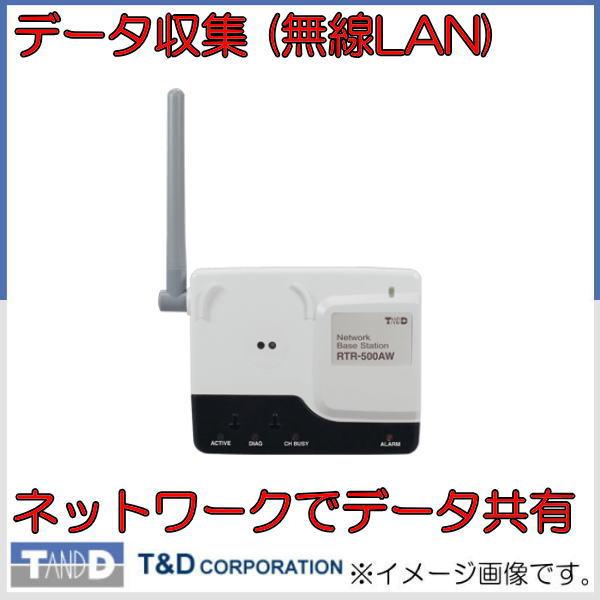ネットワークでデータ共有 ティアンドディ データ収集機 RTR-500AW D 即納送料無料! T 高い素材 ネットワークベースステーション