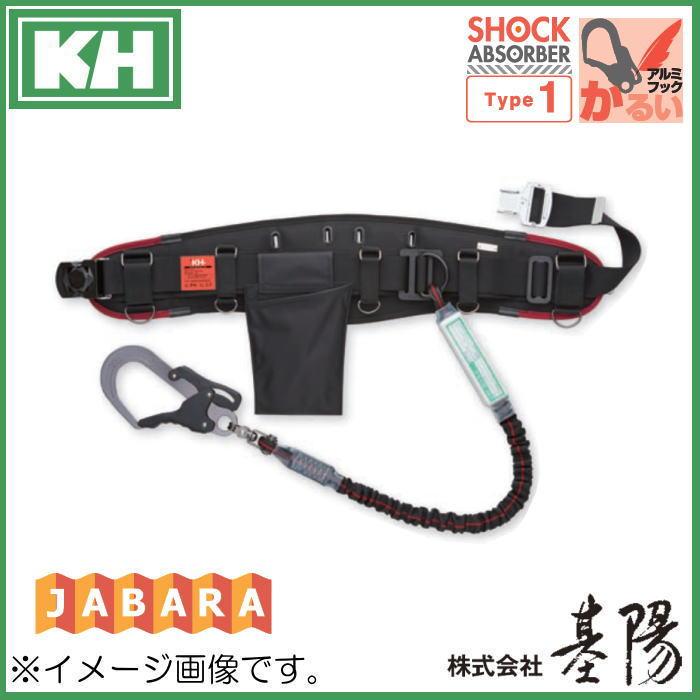 KH サポーター付きワンタッチ式胴ベルト+シングルじゃばらランヤード B9OKMJDWK 基陽