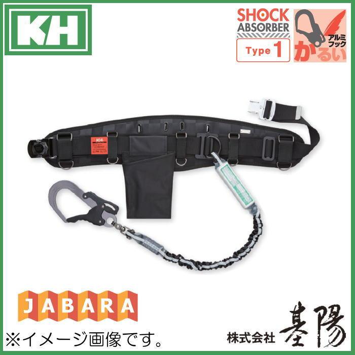 KH サポーター付きワンタッチ式胴ベルト+シングルじゃばらランヤード BROKMJDWS 基陽