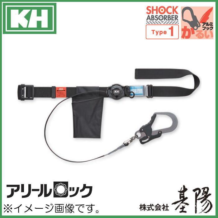 KH アルミスライド式胴ベルト+シングル巻取式ランヤード D-AKMJDAK 基陽