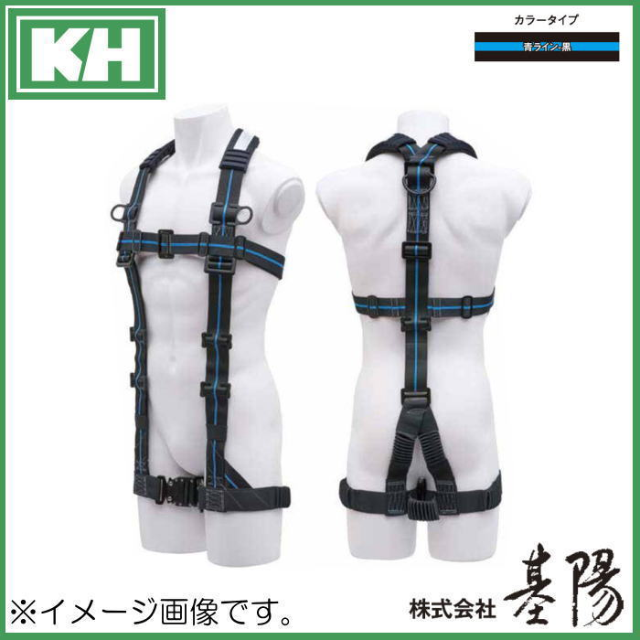 KH I型じゃばらストレッチフルハーネス FIPGBL-L フリーサイズ 基陽 受注生