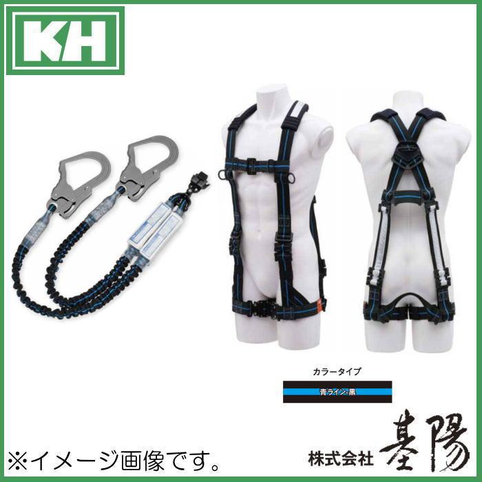 KH H型フルハーネス+ダブルじゃばらランヤード HPNBLSPWB フリーサイズ 基陽 受注生産
