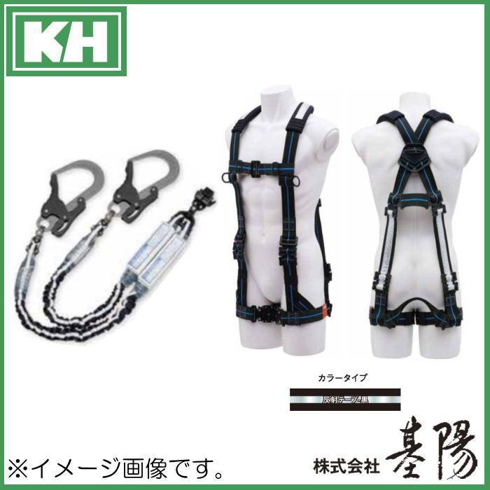 KH H型フルハーネス+ダブルじゃばらランヤード HPNSLJPWS フリーサイズ 基陽 受注生産